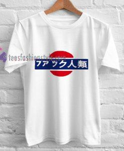 fuck humanity japanesse Tshirt gift