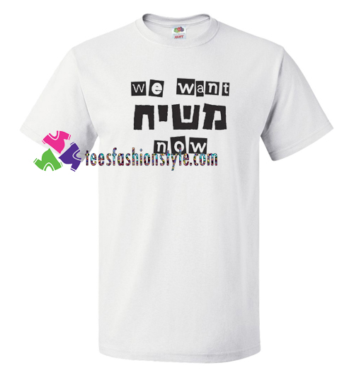 We Want Moshiach Now T Shirt, Jewish gift for him, Cool Jewish T Shirt gift tees unisex adult cool tee shirts